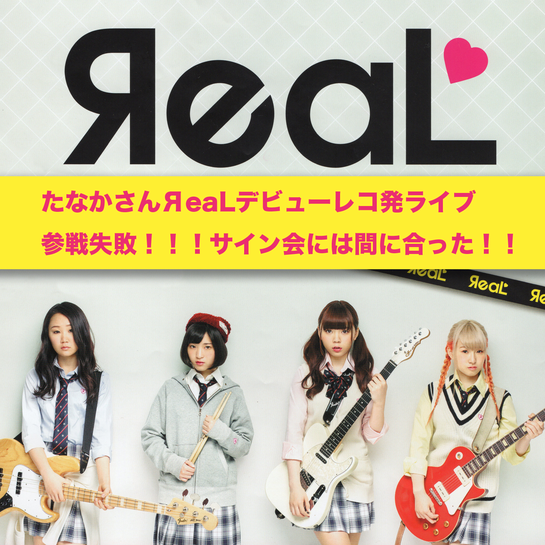 ЯeaL (ReaL/リアル/りある)デビューライブに参戦!!(失敗)