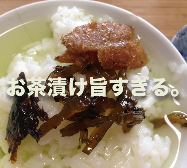 味富士の佃煮で、お茶漬け。