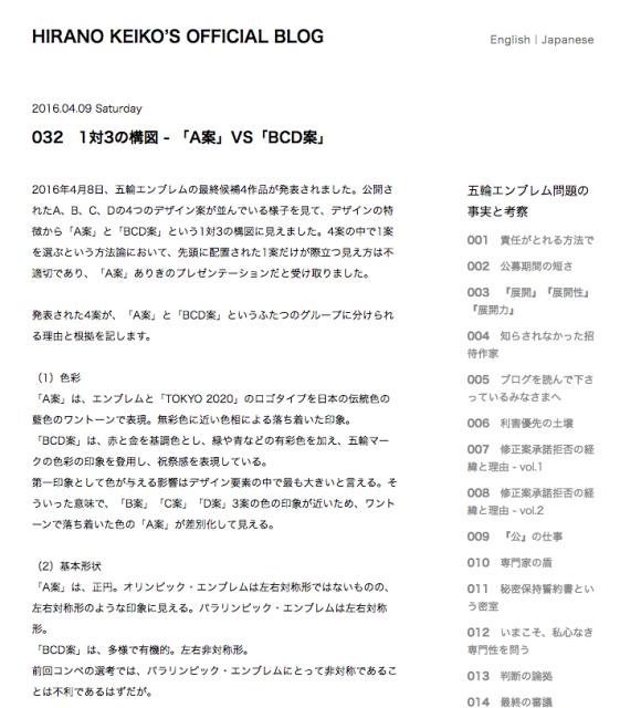 平野敬子ブログスクショ画像