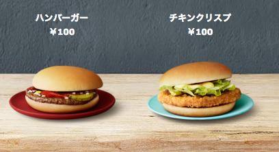 ハンバーガーとチキンクリスプ