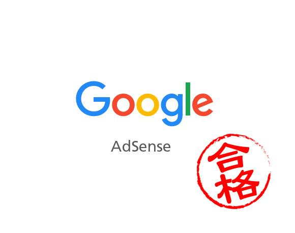 Googleアドセンスの審査に通過する為にした5つの事(Googleアドセンス審査通過しました。)