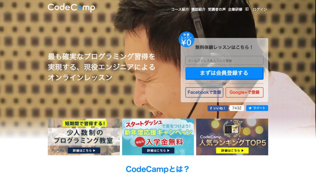 たなかさん、CodeCamp無料体験で勉強してみる。の巻