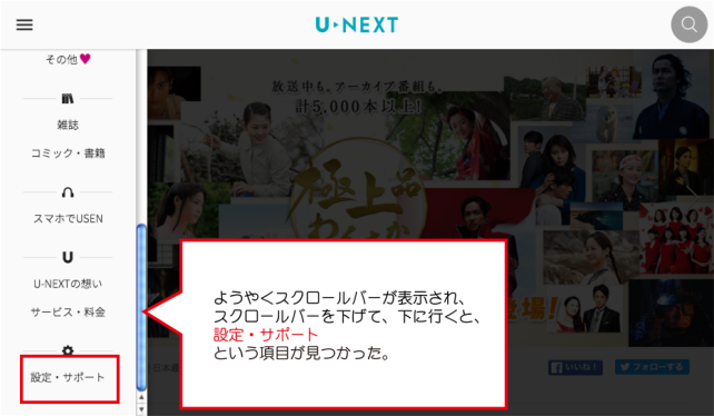 u-next-kaiyaku4