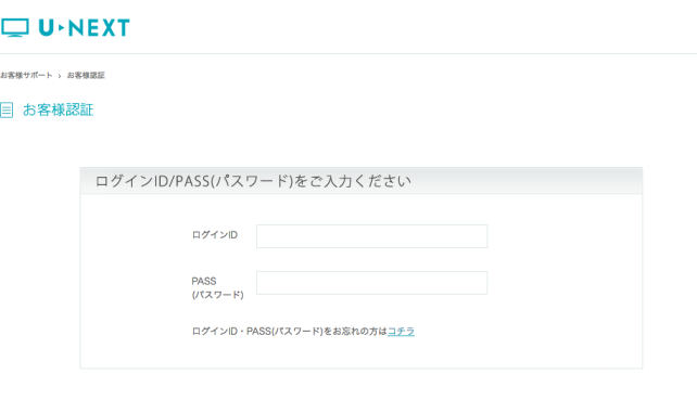 u-next-kaiyaku6