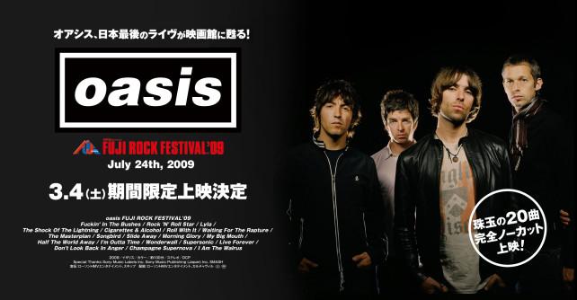 【チケット購入時は要注意】映画『oasis (オアシス)FUJI ROCK FESTIVAL '09』を観に行ってきたがチケットが使えないだと!